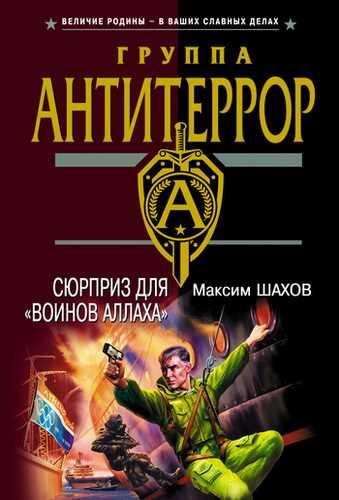 """Максим Шахов. Сюрприз для """"Воинов Аллаха"""""""