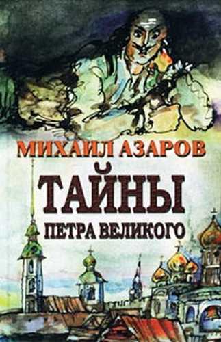 Михаил Азаров. Тайны Петра Великого