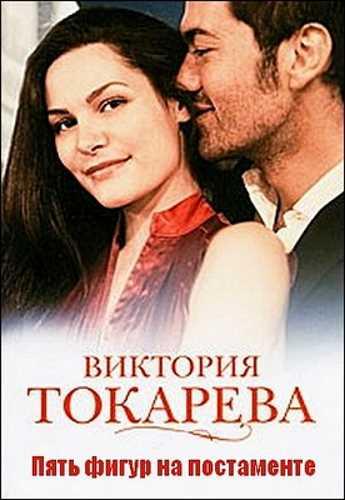 Виктория Токарева. Пять фигур на постаменте