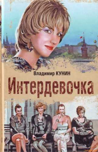 Владимир Кунин. Интердевочка