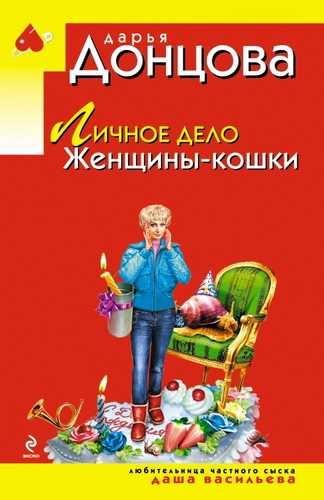 Дарья Донцова. Личное дело женщины-кошки