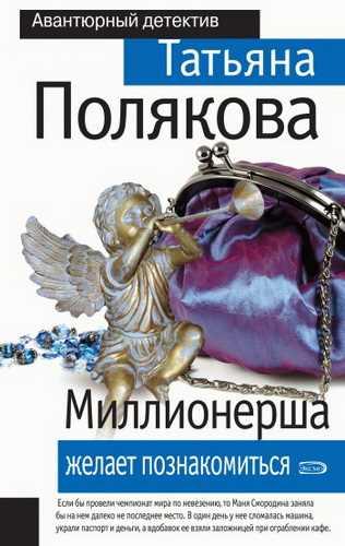 Татьяна Полякова. Миллионерша желает познакомиться