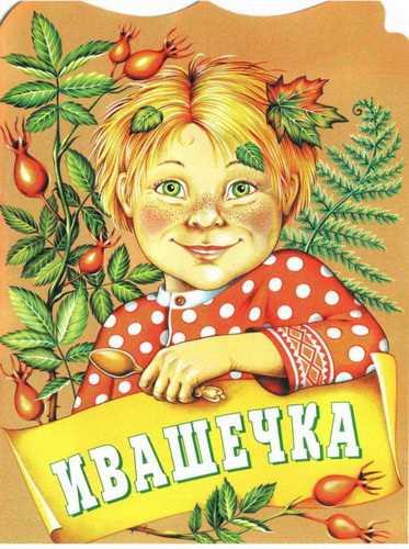"""Русская народная сказка """"Ивашечка"""""""