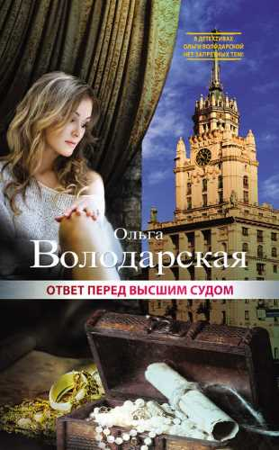 Ольга Володарская. Ответ перед высшим судом