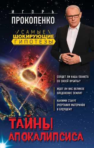 Игорь Прокопенко. Тайны Апокалипсиса