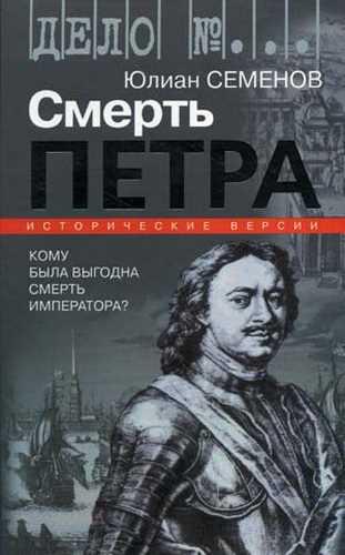 Юлиан Семенов. Смерть Петра