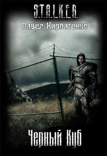 Павел Кирпатенко. Черный куб (Серия S.T.A.L.K.E.R.)