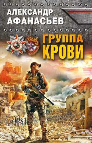 Александр Афанасьев. Группа крови