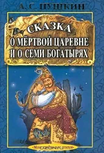 Александр Пушкин. Сказка о мертвой царевне и о семи богатырях