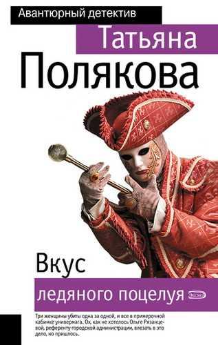 Татьяна Полякова. Вкус ледяного поцелуя
