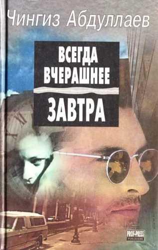 Чингиз Абдуллаев. Всегда вчерашнее завтра. Сколько стоит миллиард