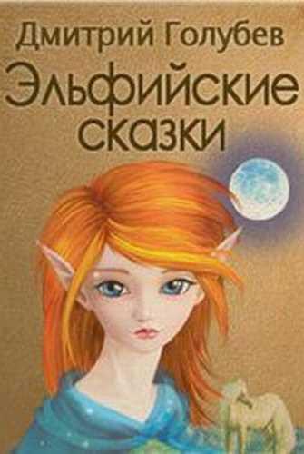 Дмитрий Голубев. Эльфийские сказки