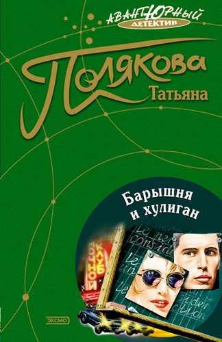 Татьяна Полякова. Барышня и хулиган