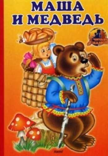Русская народная сказка. Маша и медведь
