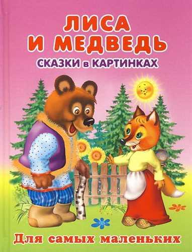 Русская народная сказка. Лиса и Медведь