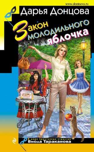Дарья Донцова. Закон молодильного яблочка