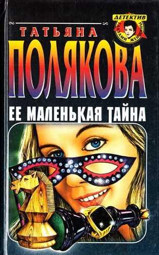 Татьяна Полякова. Её маленькая тайна