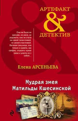 Елена Арсеньева. Мудрая змея Матильды Кшесинской