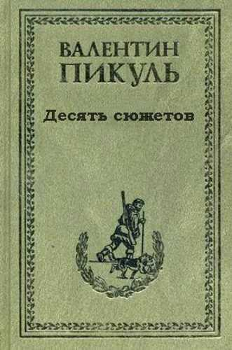 Валентин Пикуль. Десять сюжетов