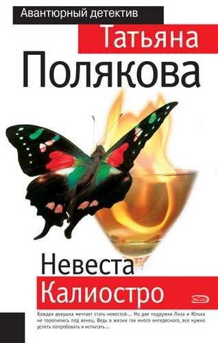 Татьяна Полякова. Невеста Калиостро