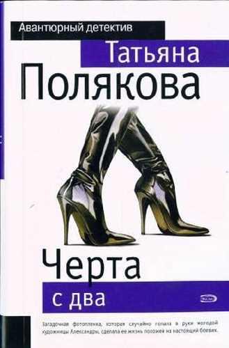 Татьяна Полякова. Черта с два. Сестрички не промах