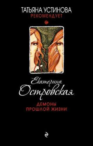 Екатерина Островская. Демоны прошлой жизни