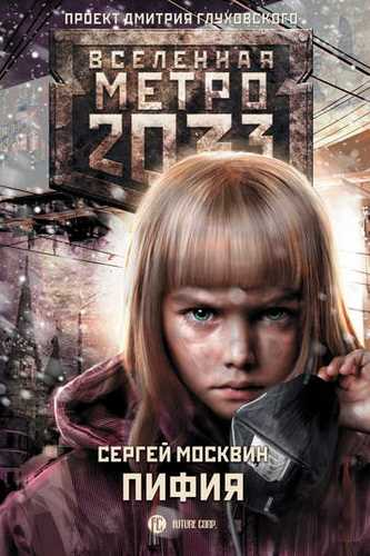 Сергей Москвин. Метро 2033. Пифия
