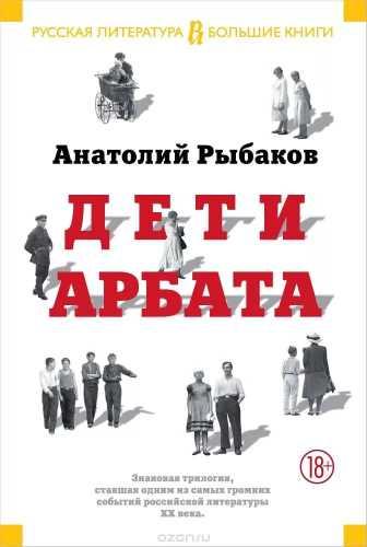 Анатолий Рыбаков. Дети Арбата