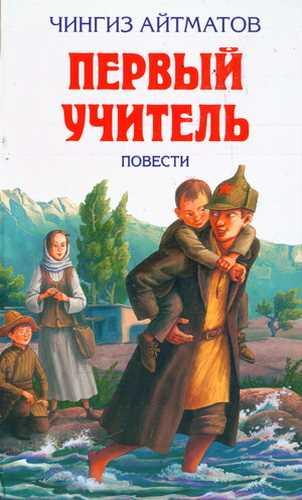 Чингиз Айтматов. Первый учитель
