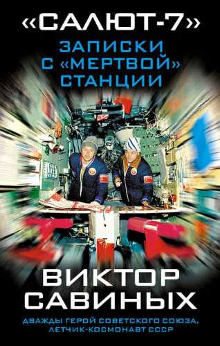 Виктор Савиных. «Салют-7». Записки с «мертвой» станции