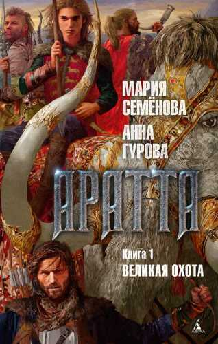Мария Семёнова, Анна Гурова. Аратта. Книга 1. Великая Охота