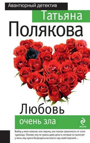 Татьяна Полякова. Любовь очень зла