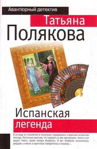 Татьяна Полякова. Испанская легенда