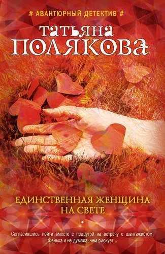 Татьяна Полякова. Единственная женщина на свете