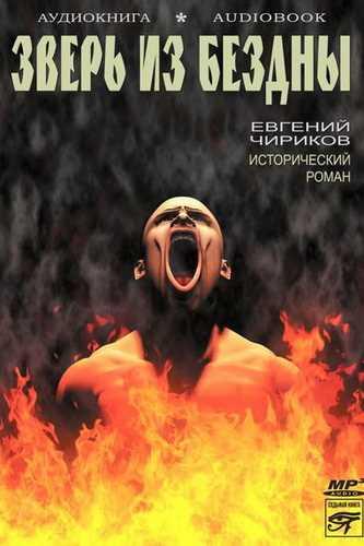 Евгений Чириков. Зверь из бездны