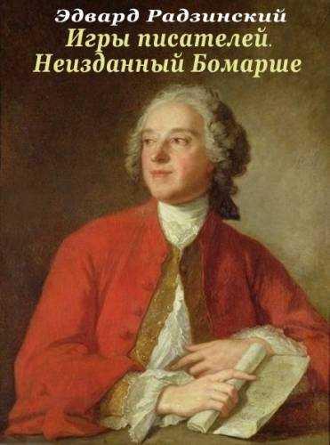 Эдвард Радзинский. Игры писателей. Неизданный Бомарше