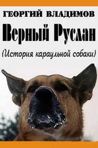 Георгий Владимов. Верный Руслан. История караульной собаки