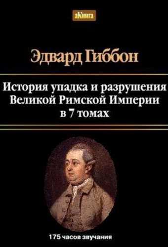 Эдвард Гиббон. История упадка и разрушения Великой Римской империи