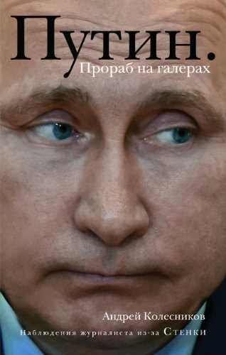 Андрей Колесников. Путин. Прораб на галерах