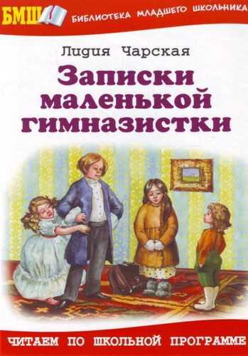 Лидия Чарская. Записки маленькой гимназистки