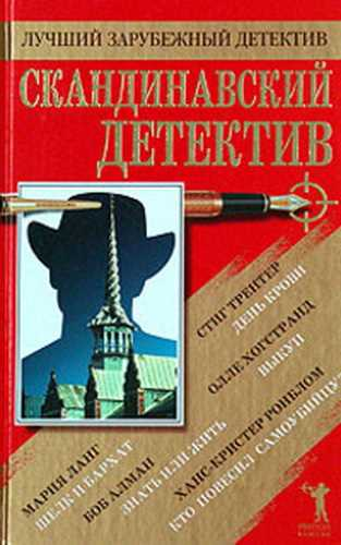 Скандинавский детектив (Сборник)
