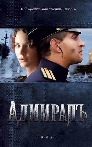 Елена Толстая. Адмиралъ