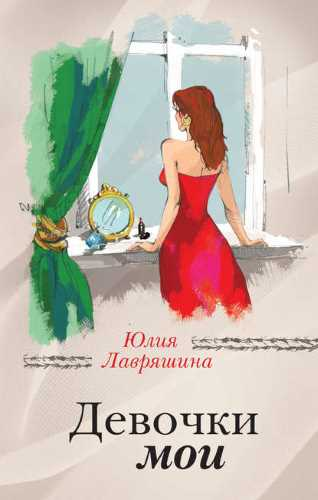 Юлия Лавряшина. Девочки мои