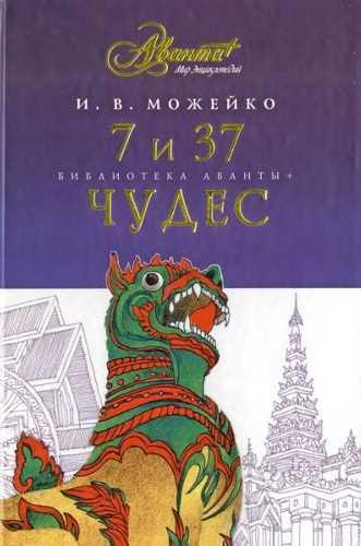 Кир Булычев. 7 и 37 чудес света. От Эллады до Китая
