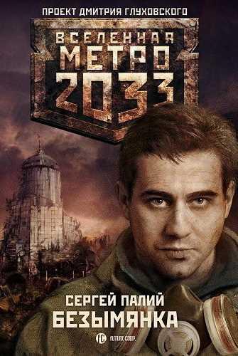 Сергей Палий. Метро 2033. Безымянка
