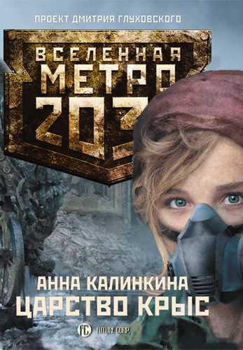 Анна Калинкина. Метро 2033. Царство крыс