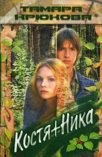 Тамара Крюкова. Костя + Ника