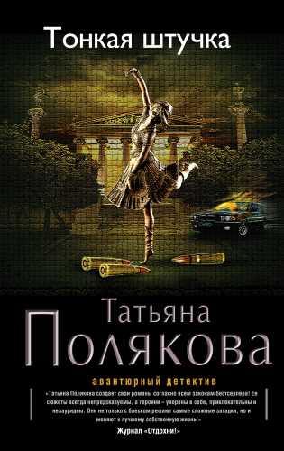 Татьяна Полякова. Тонкая штучка