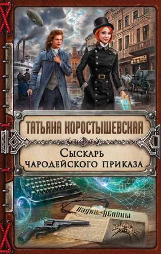 Татьяна Коростышевская. Сыскарь чародейского приказа