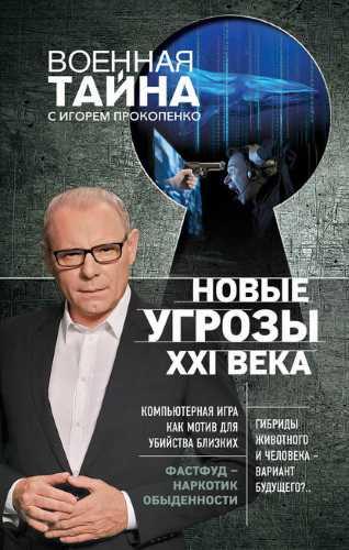 Игорь Прокопенко. Новые угрозы XXI века